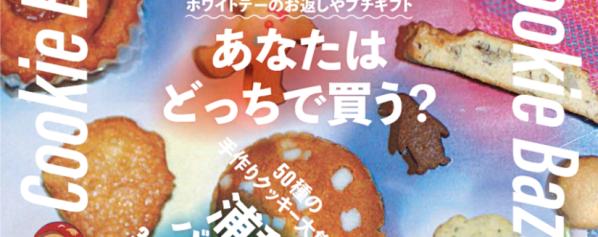 イベント情報:クッキーバザール3/12~14@浦和コルソ[オンラインは4/20まで]