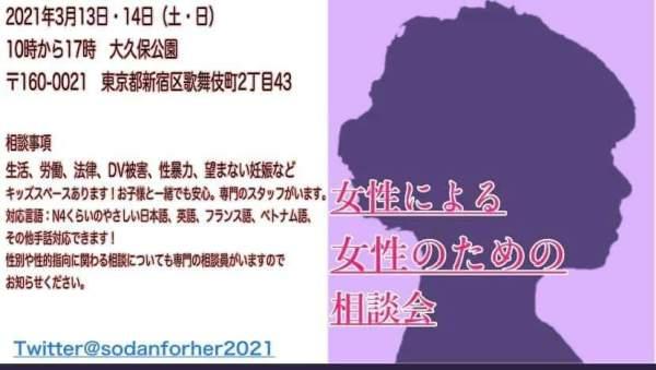 知りたい:女性によるのための相談会3/13・14@新宿・大久保公園