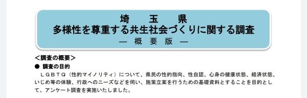 知りたい:埼玉県がLGBTQが直面する困難を調査 都道府県で初