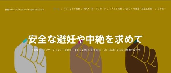 知りたい:安全な中絶は当然の権利 9/28トークイベントで「あなたの一言」募集中