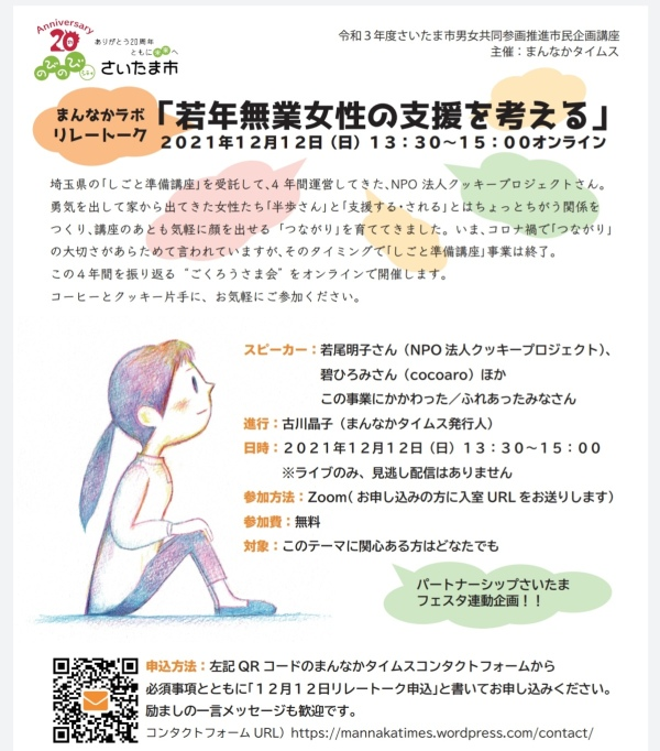 まんなかラボ:リレートーク「若年無業女性の支援を考える」12/12[オンライン]